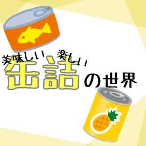楽しい楽しい【缶詰】の世界!