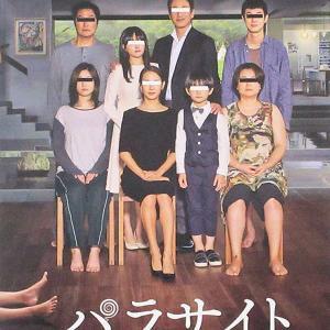 【映画】パラサイト~半地下の家族~/ジョニー・イングリッシュ~アナログの逆襲~