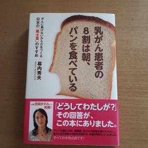 【読書】乳がん患者の8割は朝、パンを食べている/なぜ日本人は成熟できないのか