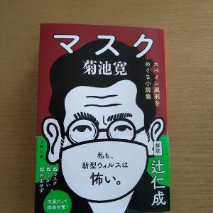 【読書】マスク/コンビニ人間