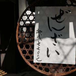 近江の旅(22)たねや日牟禮茶屋でぜんざい