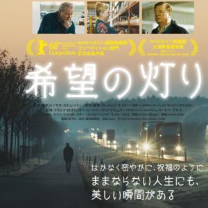 【映画】希望の灯り