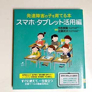 「発達障害の子を育てる本 スマホ・タブレット活用編」でデジタルを味方に