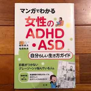 「マンガでわかる 女性のADHD・ASD自分らしい生き方ガイド」ハイスペック女子にならなくていい本