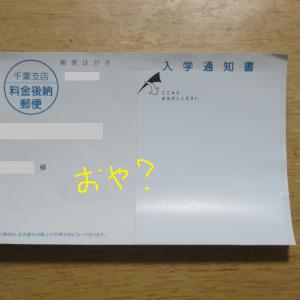 入学通知書 キタ━(゚∀゚)━