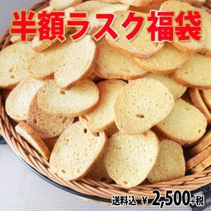 神戸モリーママの半額ラスク福袋!