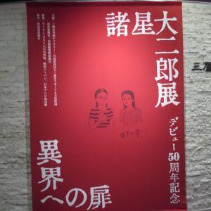 「デビュー50周年記念 諸星大二郎展 異界への扉」に行ってきました