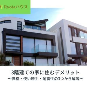 3階建ての家に住むデメリット/価格・使い勝手・耐震性の3つから解説