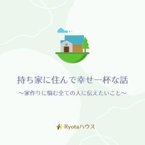 持ち家に住んで幸せ一杯な話『家作りに悩む全ての人に伝えたいこと』