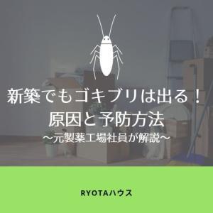 【恐怖】新築でもゴキブリは出る!原因と予防方法4つを元製薬工場社員が解説