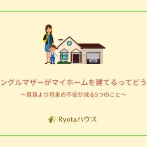 【大丈夫】シングルマザーがマイホームを建てるってどう?賃貸より将来の不安が減る5つのこと
