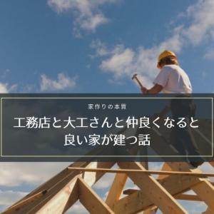 【本質】工務店と大工さんと仲良くなれば良い家が建つ話【経験談】