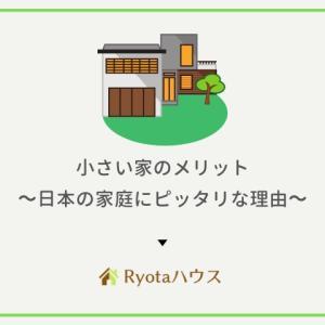 【小さい家のメリット】住み心地って大丈夫?日本の家庭にピッタリな5つの理由