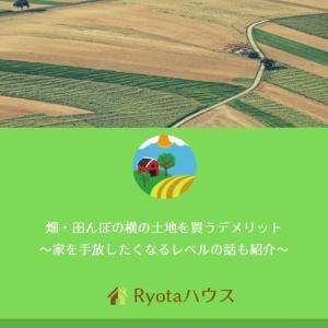 【やめとけ】畑・田んぼの横の土地を買うデメリット4つ/家を手放したくなるレベルの話も紹介