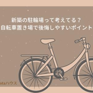 【大事】新築の駐輪場って考えてる?自転車置き場で後悔しやすい4ポイントと実体験と共に解説