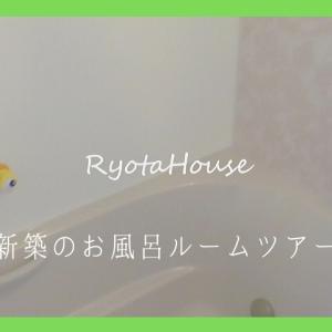 【新築のお風呂ルームツアー】なんと後悔ゼロ!小さい家でも大満足した浴室を紹介します