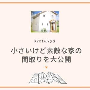 小さいけど素敵な家の間取りを大公開!『二階建て+ロフト収納付き』