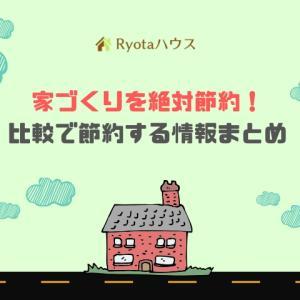 【家づくりを絶対節約!】Ryotaハウスツリー/比較で節約する情報まとめ
