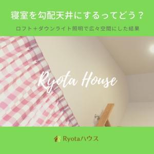 【正解】寝室を勾配天井にするってどう?ロフト+ダウンライト照明で広々空間にした結果