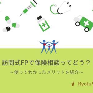 【評判◎】訪問式FPで保険相談ってどう?使ってわかった4つのメリット