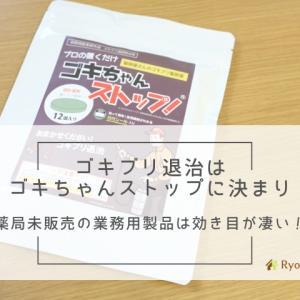 【即効】ゴキブリ退治はゴキちゃんストップに決まり!薬局未販売の業務用製品は効き目が凄い!