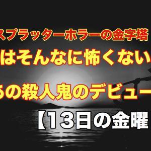 【13日の金曜日】映画Part1のあらすじは?ジェイソン襲撃率0%