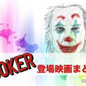 ジョーカーが登場する映画まとめ。最新作を観るのに過去作チェックは必要?
