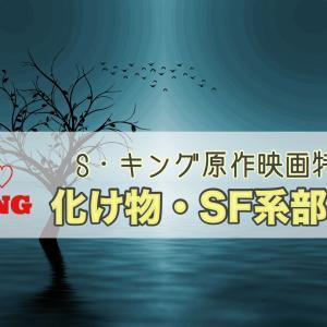 S・キング原作映画特集〜マングラーやクリープショーなど7作品〜
