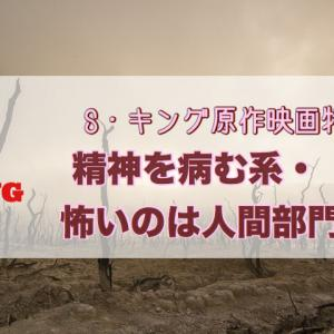 S・キング原作映画特集〜ミストやシャイニングなど7作品