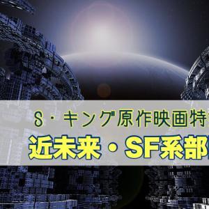 S・キング原作映画特集〜ダークタワーなどSF系4作品〜