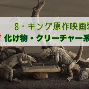 S・キング原作映画特集〜クジョーなど化け物クリーチャー系作品〜