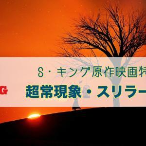 S・キング原作映画特集〜キャリーなど超能力・スリラー系4作品〜