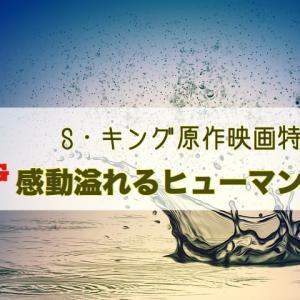 S・キング原作映画特集〜スタンドバイミーなど感動系4作品〜