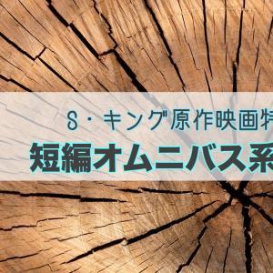 S・キング原作映画特集〜クリープショーなどオムニバス系3作品〜