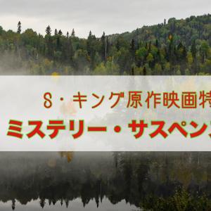 S・キング原作映画特集〜シークレットウィンドウなどミステリー系4作品〜