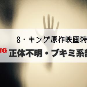 S・キング原作映画特集〜ITなど正体不明・ブキミ系6作品〜