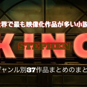 【完全保存版】S・キング原作映画37作品ジャンル別まとめのまとめ
