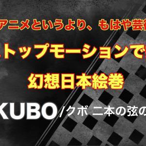 【KUBO/クボ 二本の弦の秘密】吹き替え声優も豪華な日本絵巻
