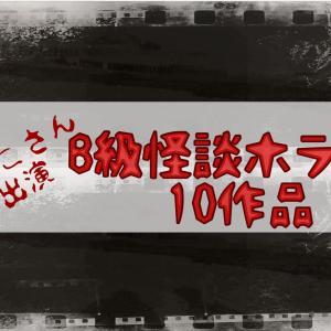B級オカルトホラーの決定版!ひきこさんが登場する10作品をご紹介