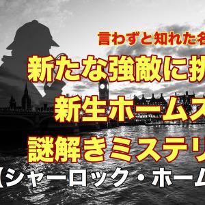 【シャーロックホームズ】2009年のホームズは出演者にも注目!