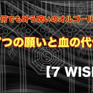 【7 WISH】映画のあらすじは?7つの願いが叶うオルゴールの秘密