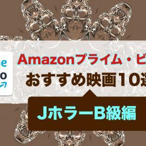 Amazonプライムビデオで今すぐ観たい!?おすすめJホラー10選