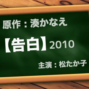 【告白】あらすじと考察レビュー/とことんイヤミス・松たか子劇場
