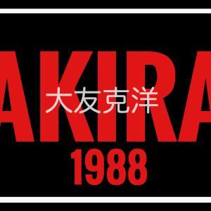 【AKIRA】映画のあらすじと世界観を考察/アキラって結局なに?