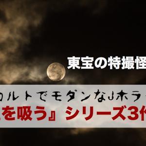 東宝映画『血を吸う』シリーズ3作品は悲鳴と雷鳴轟く怪奇ホラー