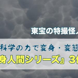 東宝映画『変身人間シリーズ』3作品は特撮技術の集大成