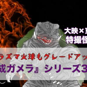 大映『平成ガメラ3部作』はパワーアップした特撮怪獣リブート映画