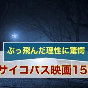 【サイコ映画特集】狂気と闇の深さに戦慄するサイコパス映画15選
