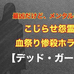 【デッド・ガール】ゾンビ系ではなくメンヘラ怨霊の血塗れ復讐ホラー