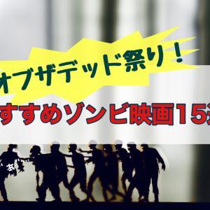 【オブ・ザ・デッド特集】ありがちなタイトルのゾンビ映画15選